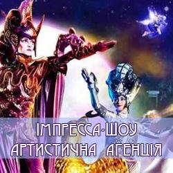 артистична агенція «Імпресса-шоу»