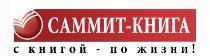 sammit-kniga-logo-1431871583