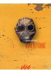 kgrlk_cover-1sh-278x400